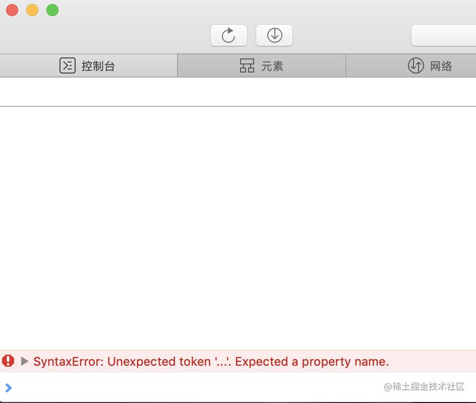 Safari浏览器控制台的报错