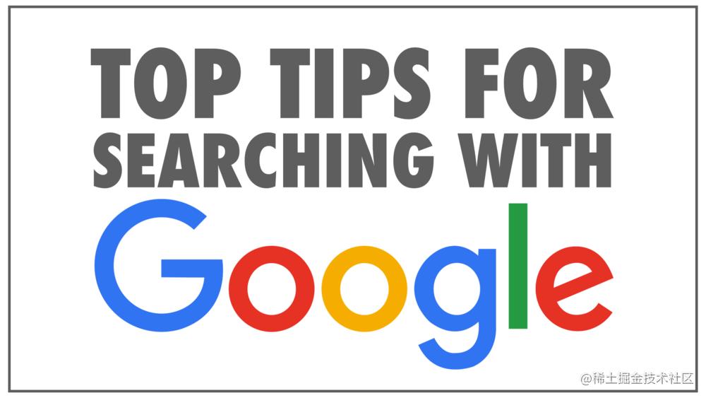 这几个好用的 Google 搜索技巧,让你飞起!