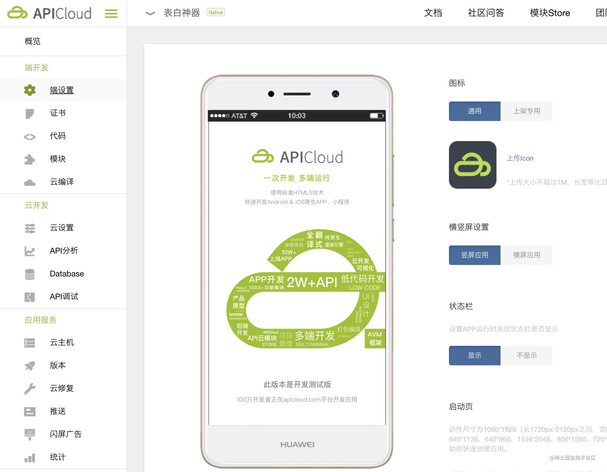 设置app的图标.png