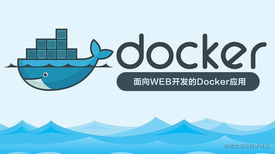 面向WEB开发人员的Docker