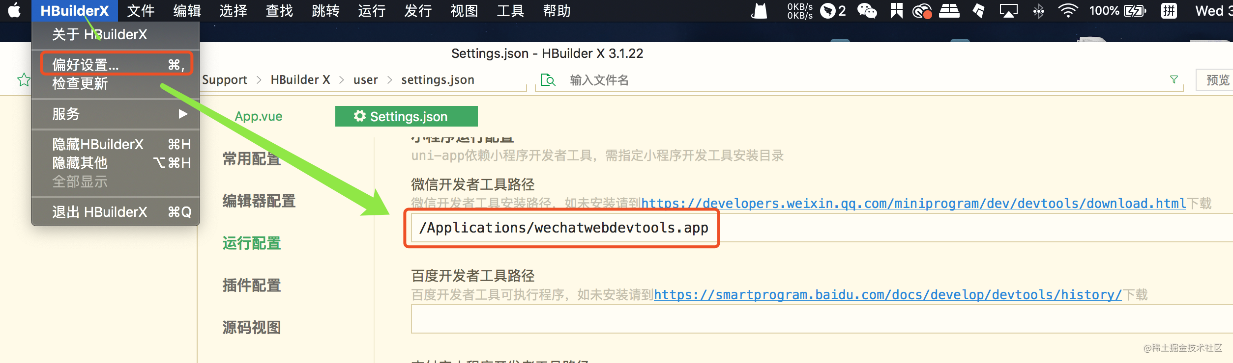 wechat-tool-path.png