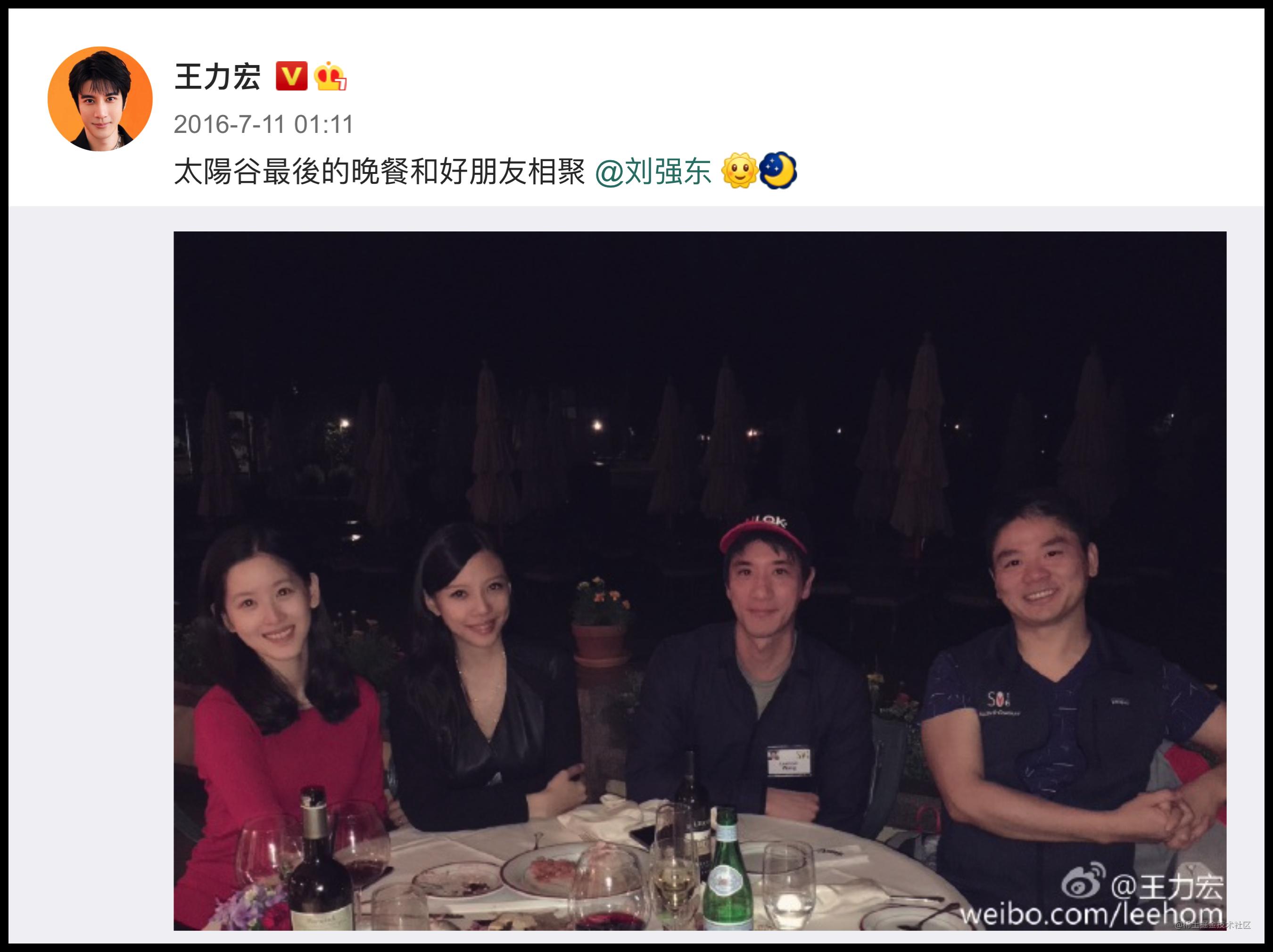 2016-王力宏与刘强东.png