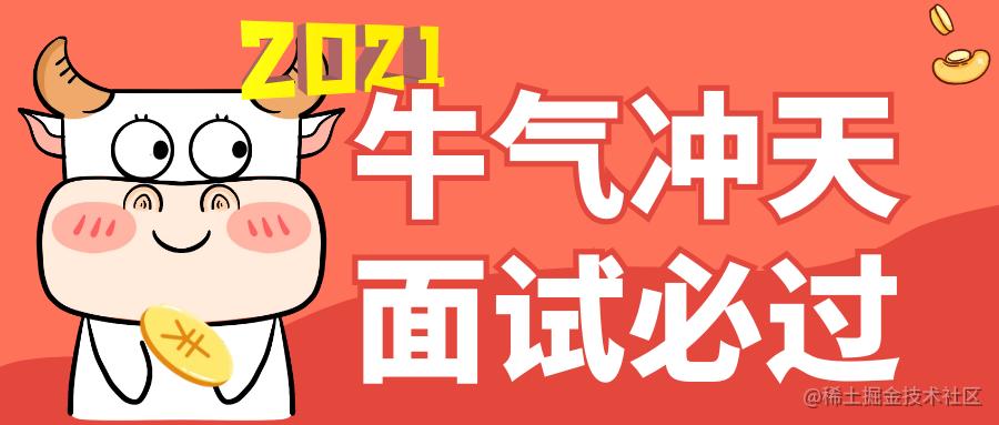 🐮化身面试官出30+Vue面试题,超级干货(附答案)|牛气冲天新年征文