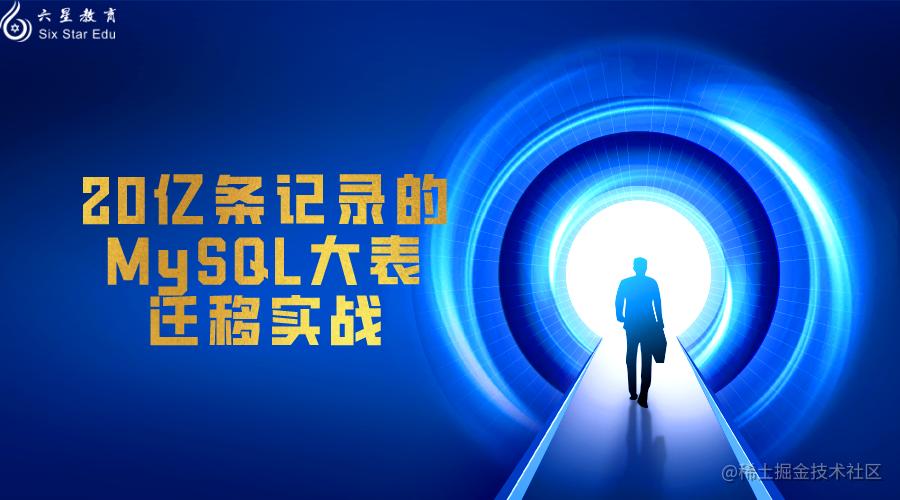 20亿条记录的MySQL大表迁移实战