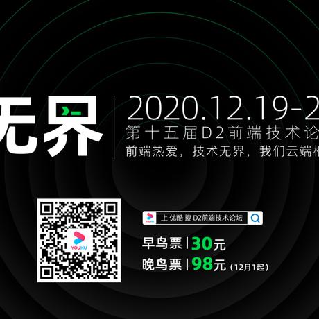 D2前端技术论坛于2020-11-26 11:12发布的图片