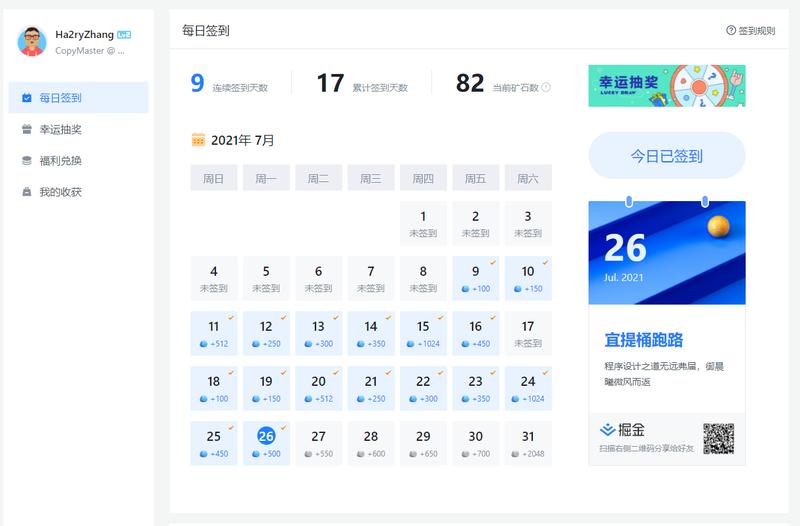 Ha2ryZhang于2021-07-26 12:53发布的图片