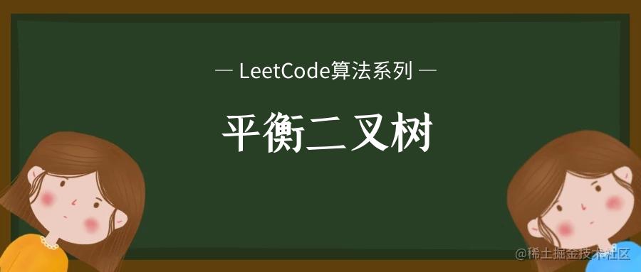 LeetCode算法系列 110. 平衡二叉树