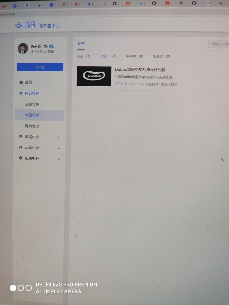 肖哥弹架构于2021-05-12 13:45发布的图片
