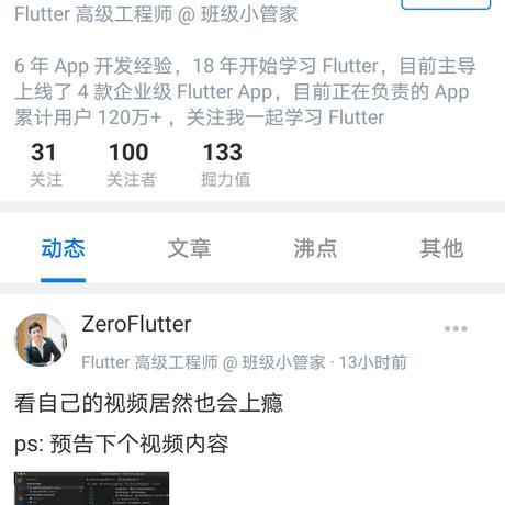 ZeroFlutter于2021-04-20 10:12发布的图片