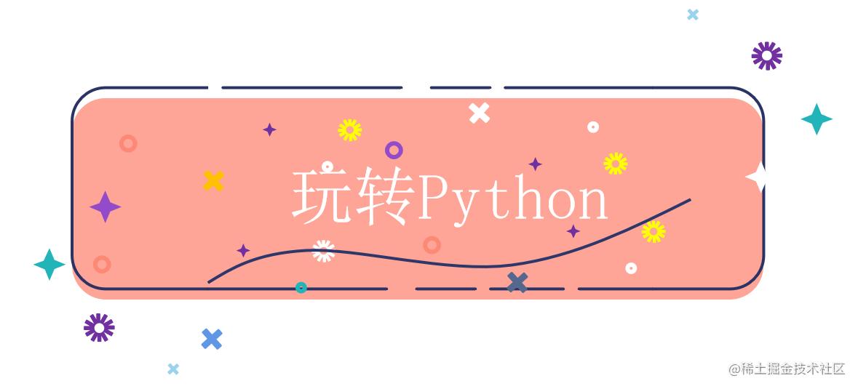 玩转Python