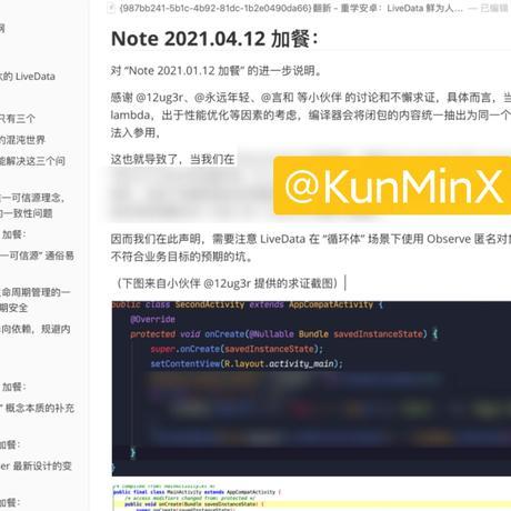 KunMinX于2021-04-12 18:35发布的图片