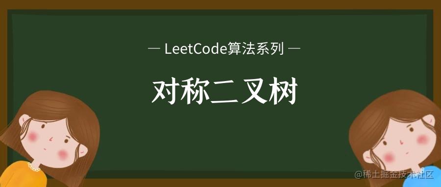 LeetCode算法系列 101. 对称二叉树