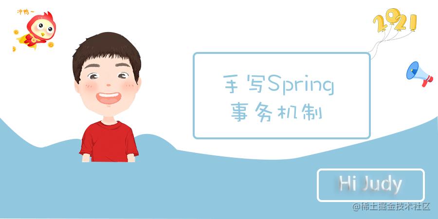 最详细的Spring事务机制+手写
