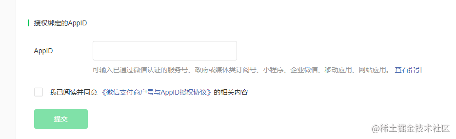 appId-2.png