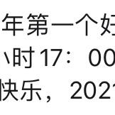 师大小海腾于2021-02-09 15:36发布的图片