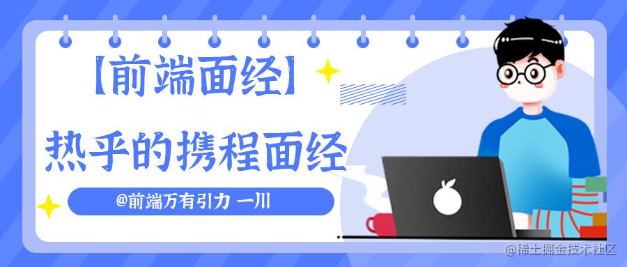 【前端面经】热乎的携程面经.png