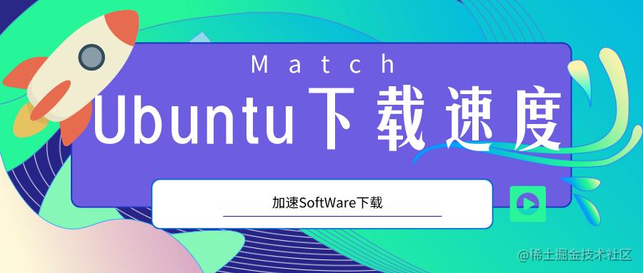 【图文教程】Ubuntu software解决下载速度过慢